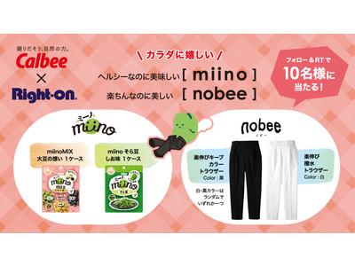 カルビーの商品『miino』&ライトオンの楽ちんパンツ『nobee』が当たる!Twitterフォロー&リツイートキャンペーンを1月20日より開催