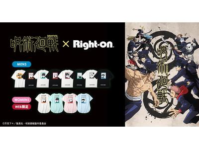 ライトオンとTVアニメ「呪術廻戦」のコラボレーション第3弾人気キャラクターがプリントされたTシャツを4月28日(水)より販売開始!