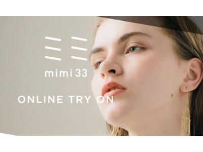 AR機能でピアスのオンライン試着が可能に!mimi33でお店に行かないお買い物を。