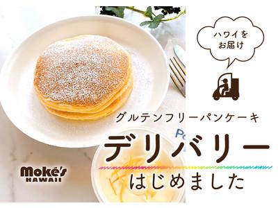グルテンフリーパンケーキ・デリバリー開始のお知らせ。ハワイで行列が出来る人気店モケス ハワイ中目黒店