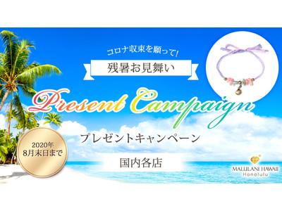 残暑お見舞い&コロナ収束を願って! ハワイ発「マルラニハワイ」国内各店にて、「手作りミサンガ」プレゼントキャンペーンを開催します!