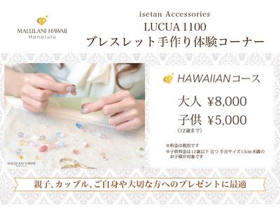 ハワイ発「マルラニハワイ 大阪ルクアイーレ店」より、『手作り体験ブレスレット HAWAIIANコース』開始のご紹介です