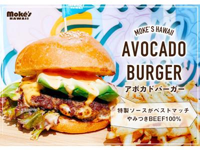 ハワイで行列ができる人気店「モケス ハワイ」中目黒店より、たっぷりアボカド&やみつき特製ソースのBEEF100%「アボカドバーガー」が新登場!