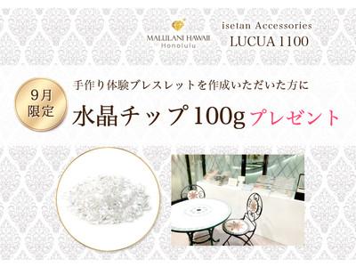 【9月限定!】ハワイ発「マルラニハワイ」大阪ルクアイーレ店にて、<手作り体験ブレスレット>を作成の方に、「水晶チップ100g」をプレゼント!