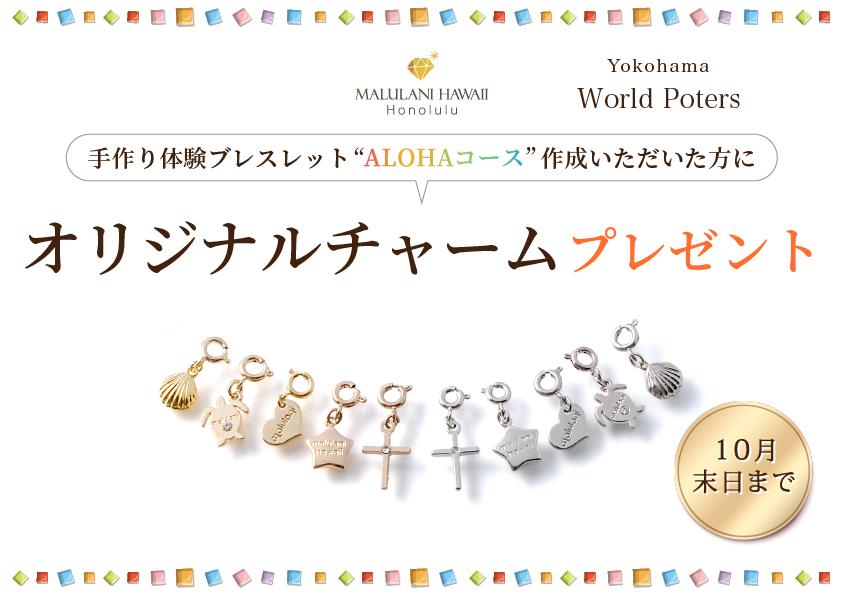 ハワイ発「マルラニハワイ」横浜ワールドポーターズ店より、手作り体験「ALOHAコース」ブレスレットを作成の方に、可愛いオリジナルチャームをプレゼントいたします!