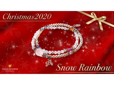 クリスマス限定! 幸せに輝く純白のパワーストーンブレスレット「スノーレインボー」、ハワイ発「マルラニハワイ」より発売開始!