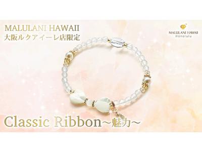 純白のリボンブレスで、魅力UP! ハワイ発「マルラニハワイ」大阪ルクアイーレ店より、限定パワーストーンブレスレット「Classic Ribbon 魅力」を発売開始!