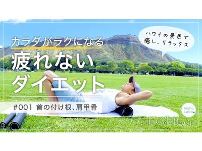 【1日3分ダイエット】ホノルルの景色とともにリラックスしながらカラダの不調を根本解決!ハワイ生まれの若返り研究所Aloha Laboより、コロコロビューティ動画配信スタート。