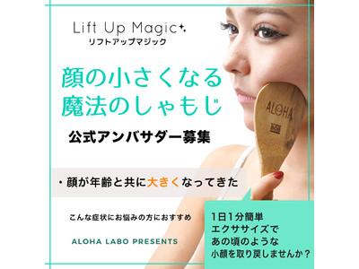 【あの頃の小顔を取り戻しませんか】ハワイ発若返り研究所 Aloha Laboより、顔の小さくなる魔法のしゃもじ「Lift Up Magic」のアンバサダーの募集のお知らせ