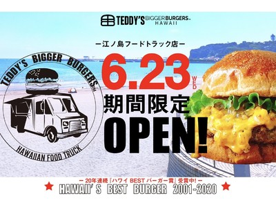 ハワイが誇る世界一美味しいハンバーガー「テディーズビガーバーガー」江ノ島フードトラック店、江ノ島島内に6月23日、期間限定オープン!