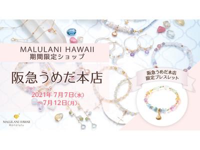 阪急うめだ本店「ハワイフェア2021」に、ハワイ発「マルラニハワイ」期間限定ショップが出店いたします!