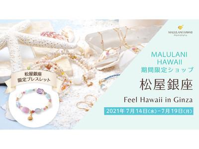 松屋銀座「Feel Hawaii in Ginza」にて、ハワイ発「マルラニハワイ」期間限定ショップを出店いたします!