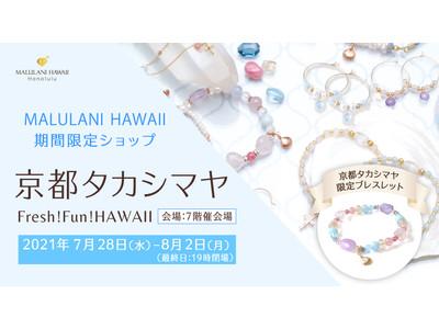 京都タカシマヤ「 Fresh!Fun!HAWAII 」にて、ハワイ発「マルラニハワイ」期間限定ショップを出店いたします!