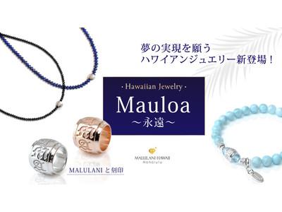「Malulani=神のご加護」ハワイ発「マルラニハワイ」より、夢の実現を願う樽(バレル)型のオリジナルハワイアンジュエリーが新登場!
