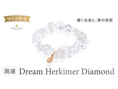 ヒマラヤ水晶&ハーキマーダイヤモンドで、浄化と開運! ハワイ発「マルラニハワイ」より、オール水晶のパワーストーンブレスレットを発売開始!