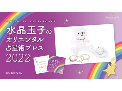 「水晶玉子のオリエンタル占星術ブレス 2022」、ハワイ発「マルラニハワイ」より発売開始!