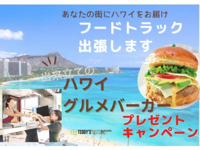 ハワイのTeddy's Bigger Burgers があなたの街へ【フードトラック出張&ハワイグルメバ...