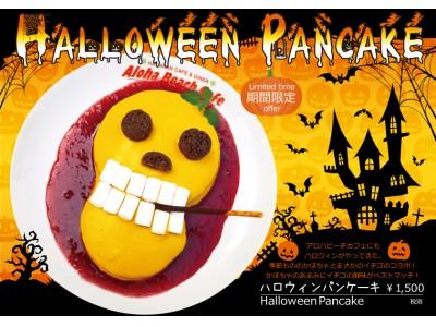わくわくの美味しさ!かぼちゃのオバケがキュートな『ハロウィンパンケーキ』、江ノ島発!!「アロハビーチカフェ」より期間限定で新登場!