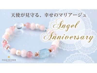 ハワイ発!天使が見守る、幸せのマリアージュブレスレット「Angel Anniversary」をマルラニハワイより発売開始!