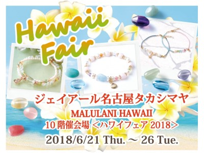 ハワイのHappyを、おしゃれなアクセサリーで!「ジェイアール名古屋タカシマヤ」に、ハワイ発<マルラニハワイ>が期間限定でオープンします!