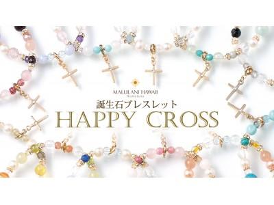 輝く誕生石に、幸せの祈りを♪ ハワイ発<マルラニハワイ>より、「誕生石ブレスレット~Happy Cross~」を発売開始!