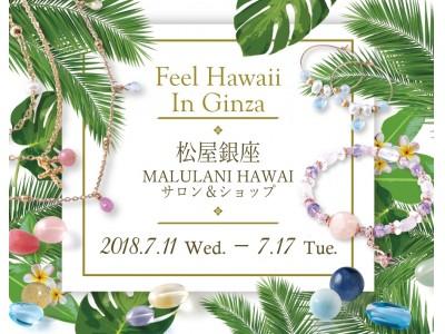 夏の銀座で、ハワイのHappyを!松屋銀座に、ハワイ発「マルラニハワイ」期間限定サロン&ショップが7/11よりOPEN!