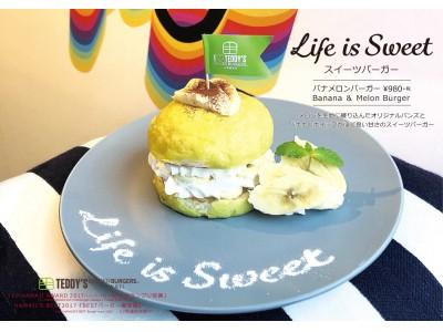 ハワイNO.1バーガーより、上品な甘さの「バナメロンバーガー」新登場!メロンパン&バナナがスイーツバーガーに!17年連続ハワイNo.1バーガー賞受賞中「テディーズビガーバーガー」