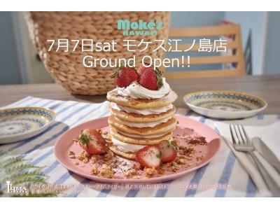 ハワイ・カイルアで行列が出来るレストラン「Moke's Hawaii」(モケス ハワイ)、江ノ島店が7月7日オープン決定!