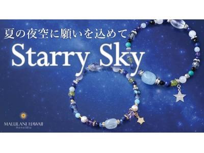 七夕に、願いをこめて・・。神秘的な夜空をイメージしたおしゃれなペアブレス、ハワイ発「マルラニハワイ」より新登場!