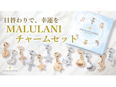可愛いチャームを、Happyのお守りに♪ ハワイ発<マルラニハワイ>より、オリジナルチャーム6個セットを発売開始!