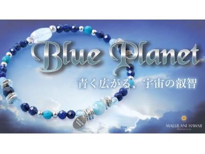 宇宙の叡智を、スタイリッシュなブレスレットに。ハワイ発<マルラニハワイ>より、「ブループラネット」発売開始!