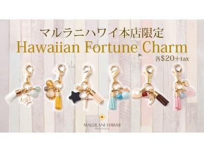 ハワイの幸運を集めたい♪可愛い「幸運のお守り」貴方の願いに合わせて『マルラニハワイ本店限定』のタッセル付<ハワイアン・フォーチューン・チャーム>発売開始!
