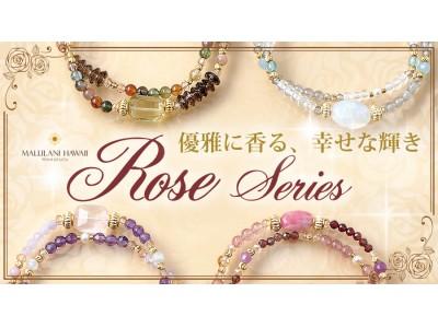 秋色ストーンで、おしゃれにHappyを♪ ハワイ発<マルラニハワイ>より、エレガントな2連ブレスレット「Roseシリーズ」が新登場!