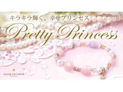 可愛いブレスで、プリンセス気分♪ ハワイ発「マルラニハワイ」より、淡く可憐なストーンブレスレット「プリティプリンセス」を発売開始!