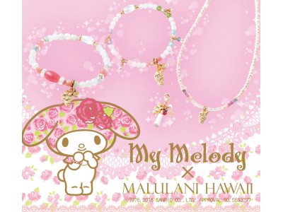 マイメロディと可愛いコラボ!ハワイ発<マルラニハワイ>より、ストーンアクセサリーを発売開始!