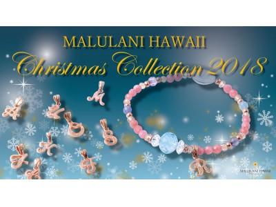 聖なる石に、願いを込めて。ハワイ発「マルラニハワイ」より、『クリスマスコレクション2018』のご案内です