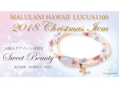 聖なる季節に、幸運のジュエリーを。 ハワイ発「マルラニハワイ ルクアイーレ店」より、クリスマス限定ブレスレットを発売開始!