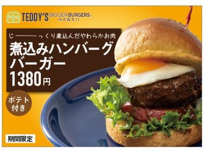 冬に食べたい♪ じっくり煮込んだ「煮込みハンバーグバーガー」、ハワイ発「テディーズビガーバーガー」より期間限定にて新登場!
