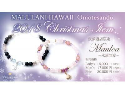 永遠の愛を願う、クリスマスギフトを。ハワイ発「マルラニハワイ」表参道店より、クリスマス限定ペアブレスレット発売開始!