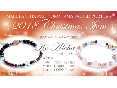 ハワイ発「マルラニハワイ」横浜ワールドポーターズ店限定、愛の絆を願うペアブレスレットをクリスマス限定で発売開始!
