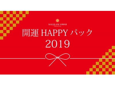 おしゃれなアクセサリーで、開運祈願♪ ハワイ発<マルラニハワイ>より、「開運ハッピーパック2019」を元旦から発売開始!