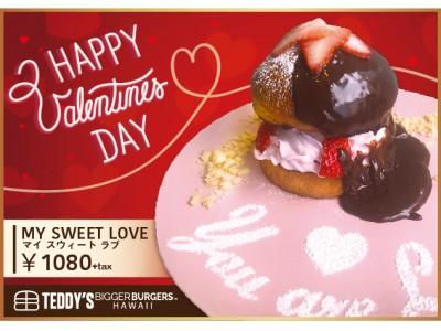 いちご&チョコレートで可愛さ満載!バレンタイン限定スイーツバーガー「MY SWEET LOVE」、ハワイ発<テディーズビガーバーガー>表参道店より新登場!