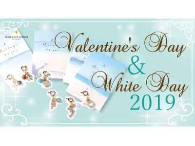 バレンタイン&ホワイトデーに、愛のメッセージを!ハワイ発「マルラニハワイ」より、プレゼントキャンペーン開始しました!