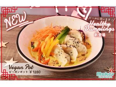 ハワイで行列のできる人気店「モケス ハワイ」より、春に食べたい!「ヴィーガン仕立ての水餃子」期間限定で新登場!