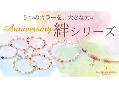 明日に向かって、5つのパワーを☆ ハワイ発「マルラニハワイ」より、願いを託すストーンアクセサリー「絆シリーズ」を発売開始!