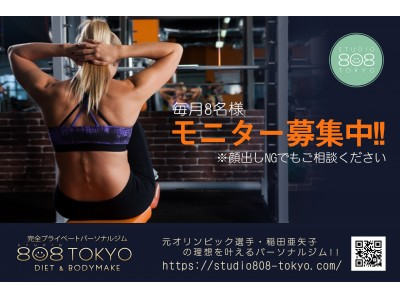 元オリンピック選手・稲田亜矢子の