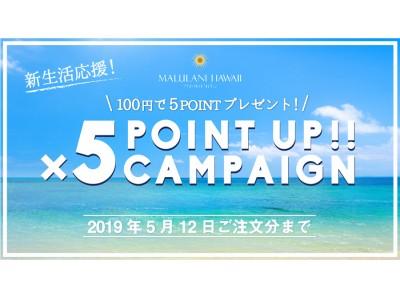 母の日までの期間限定!ハワイ発<マルラニハワイ>より、「ポイント5倍キャンペーン」を開始しました!