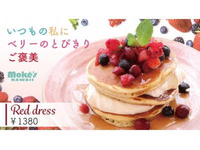 4種のベリーとふんわりホイップで初夏を満喫! ハワイで行列のできる人気店「モケス ハワイ」中目黒店より、新作パンケーキ「RED dress」を発売開始!