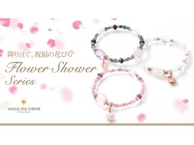 祝福のセレモニー「フラワーシャワー」をイメージした、エレガントなストーンブレスレット、ハワイ発<マルラニハワイ>より新登場!