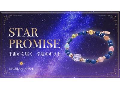 輝く星に、願いを込めて。ハワイ発「マルラニハワイ」より、七夕をイメージしたストーンブレスレットを発売開始!